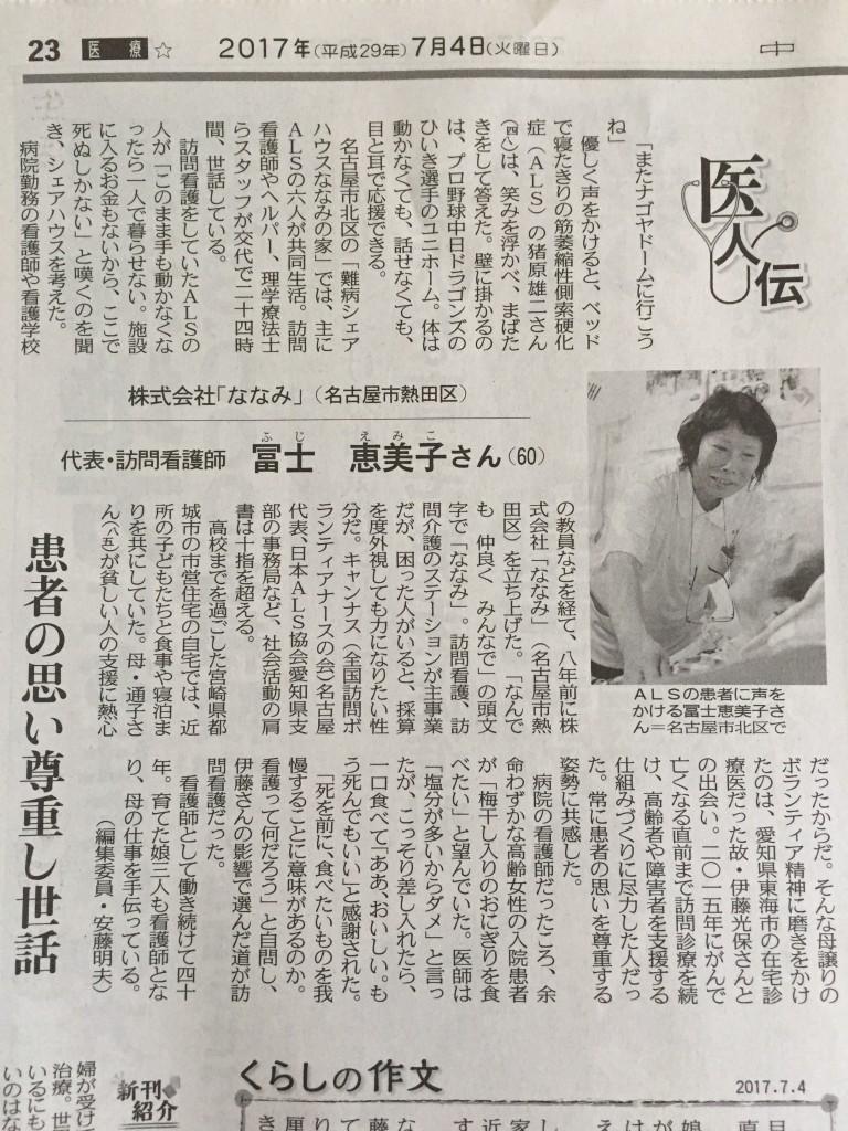 IMG_3651新聞